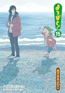「よつばと!15」あずまきよひこ 電撃コミックス