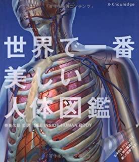 「世界で一番美しい人体図鑑」三村明子  エクスナレッジ