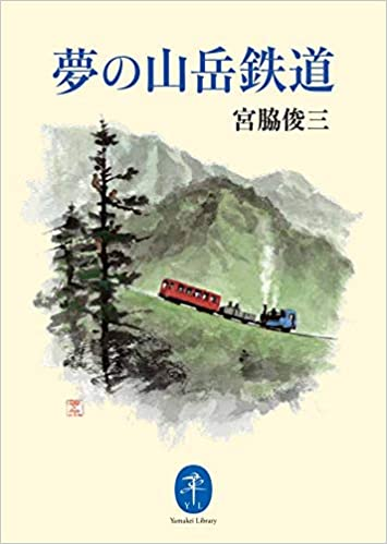 夢の山岳鉄道