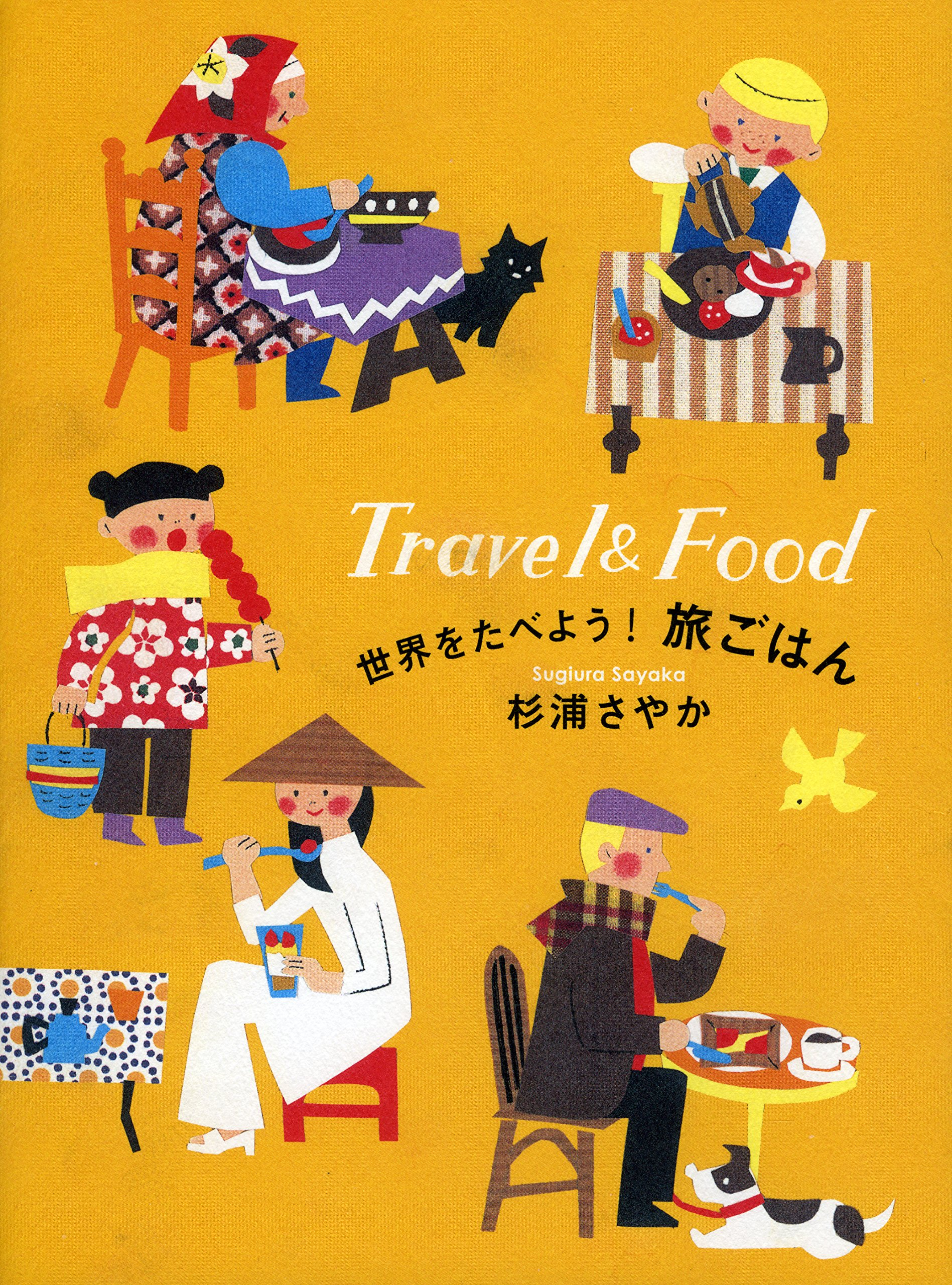 世界を食べよう!旅ごはん