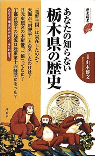 あなたの知らない栃木県の歴史